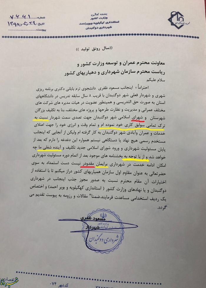 درخواست عجیب شهردار دوگنبدان از معاون وزیر کشور/ مرا استخدام کنید!+ سند